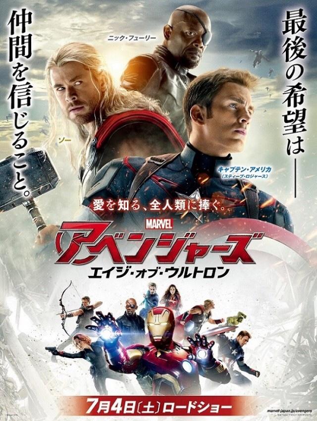 Avengers japan 2