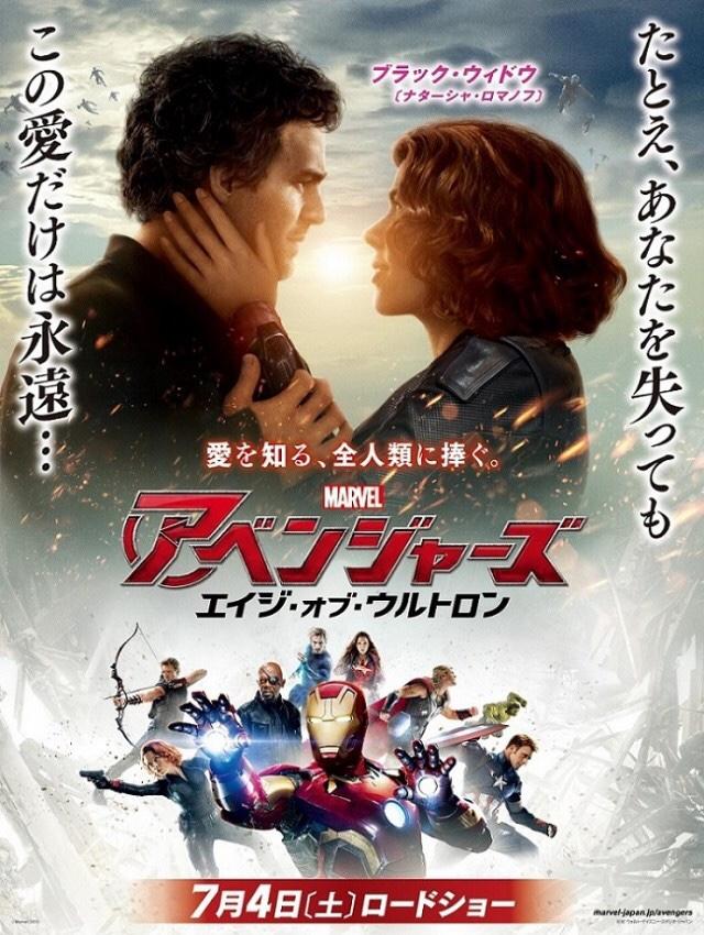 Avengers japan 3
