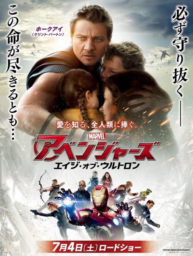 Avengers japan 4